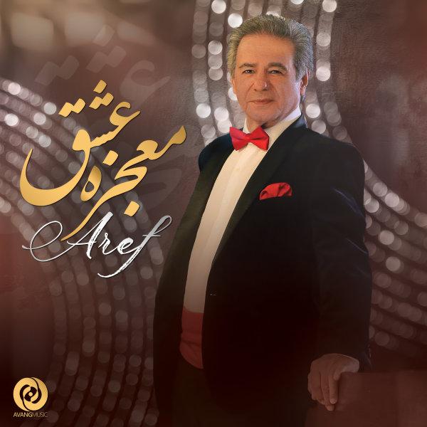 Aref - Mojezeye Eshgh Song | عارف معجزه عشق'