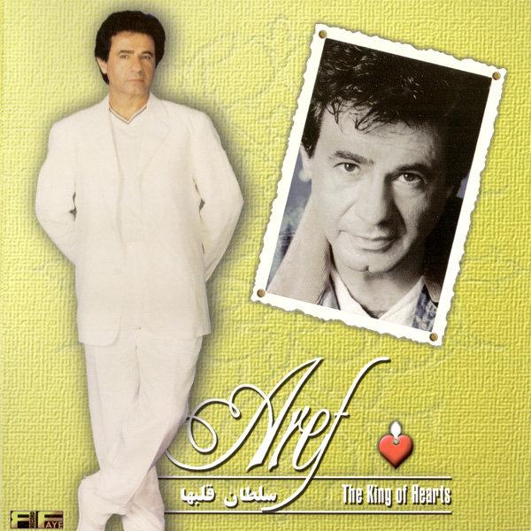 Aref - Soltane Ghalbha Song   عارف سلطان قلب ها'