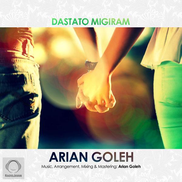 Arian Goleh - Dastato Migiram Song | آرین گله دستاتو میگیرم'