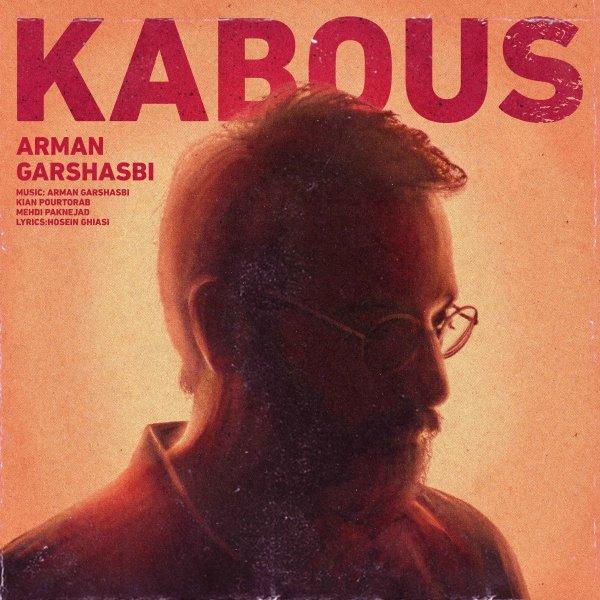 Arman Garshasbi - Kabous Song | آرمان گرشاسبی کابوس'