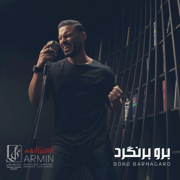 Armin 2AFM - Boro Barnagard Song   آرمین 2 ای اف ام برو بر نگرد'