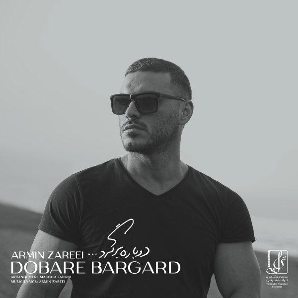 Armin 2AFM - Dobare Bargard Song | آرمین ۲ ای اف ام دوباره برگرد'