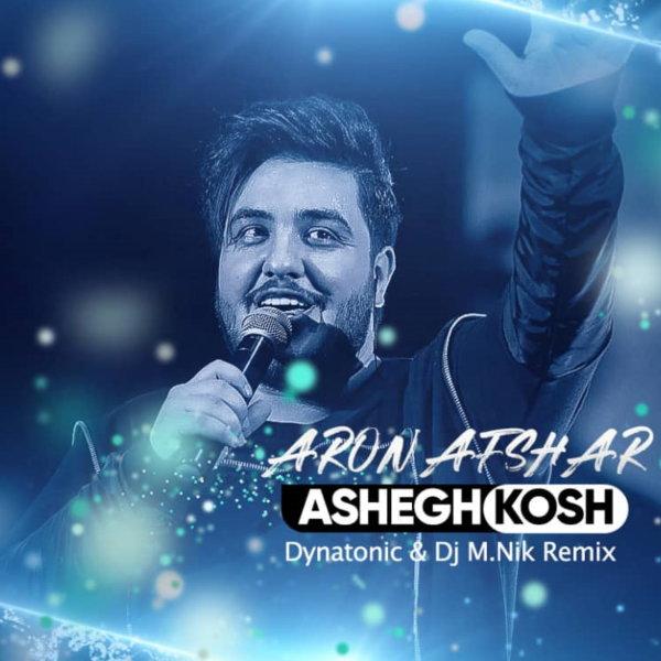 Aron Afshar - Ashegh Kosh (Dynatonic & DJ M.Nik Remix) Song | آرون افشار عاشق کش ریمیکس دایناتونیک'