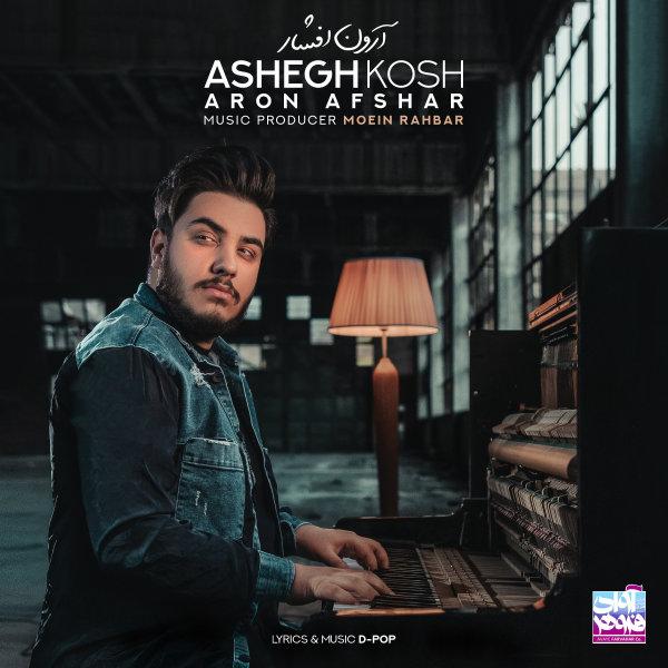 Aron Afshar - Ashegh Kosh Song | آرون افشار عاشق کش'