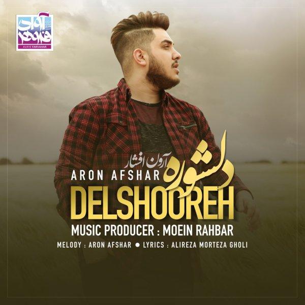 Aron Afshar - Delshooreh Song   آرون افشار دلشوره'