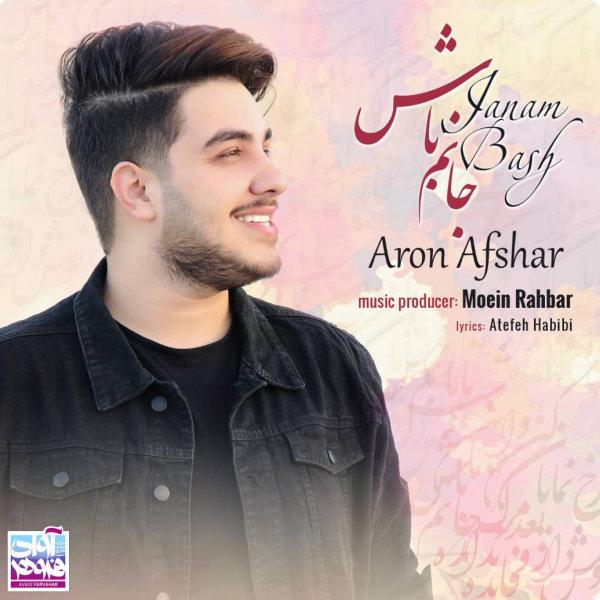 Aron Afshar - Janam Bash Song | آرون افشار جانم باش'