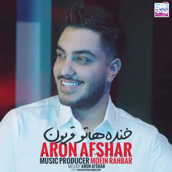 Aron Afshar - Khandehato Ghorboon Song | آرون افشار خنده هاتو قربون'
