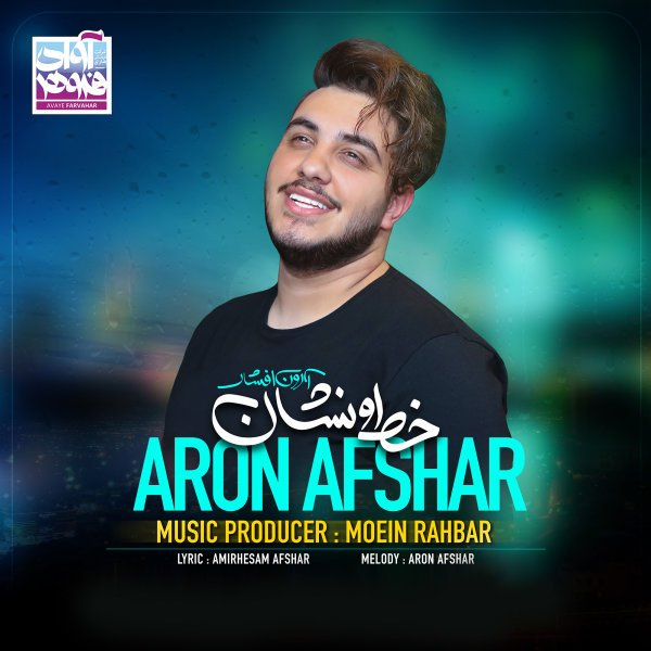 Aron Afshar - Khato Neshan Song   آرون افشار خطو نشون'