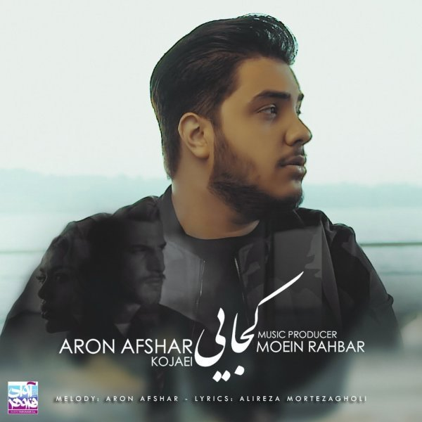 Aron Afshar - Kojaei Song | آرون افشار کجایی'