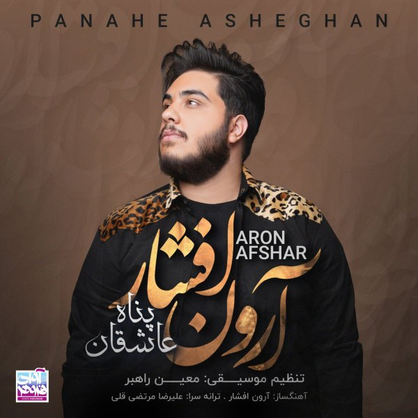 Aron Afshar - Panahe Asheghan Song | آرون افشار پناه عاشقان'