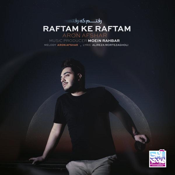 Aron Afshar - Raftam Ke Raftam Song   آرون افشار رفتم که رفتم'