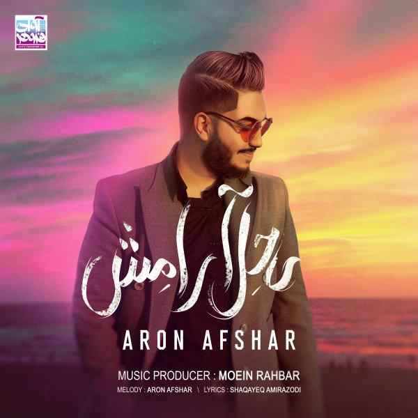 Aron Afshar - Sahel Aramesh Song   آرون افشار ساحل آرامش'