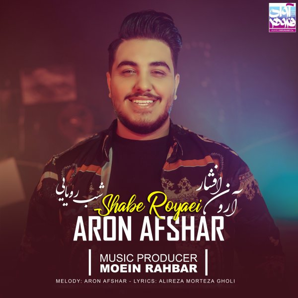 Aron Afshar - Shabe Royaei Song | آرون افشار شب رویایی'