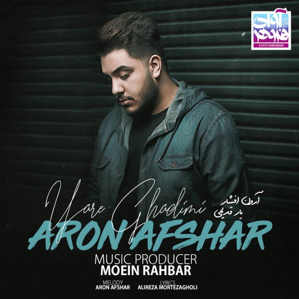 Aron Afshar - Yare Ghadimi Song   آرون افشار یار قدیمی'