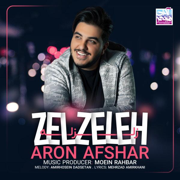 Aron Afshar - Zelzeleh Song | آرون افشار زلزله'