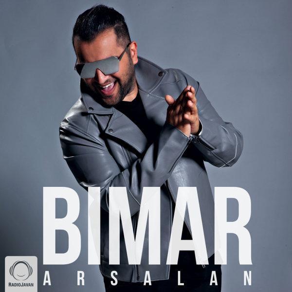 Arsalan - Bimar Song | ارسلان بیمار'