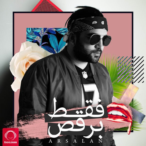 Arsalan - Faghat Beraghs Song | ارسلان فقط برقص'