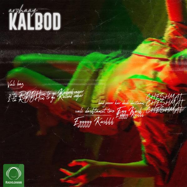 Arshaay - Kalbod Song | آرشای کالبد'
