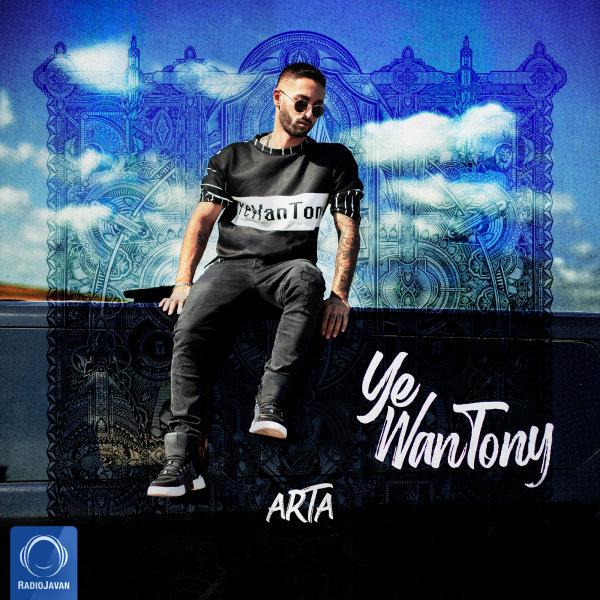Arta - Hanooz Yadame (Ft Koorosh, Sami Low, & Raha) Song | آرتا هنوز یادمه کوروش سامی لو رها'