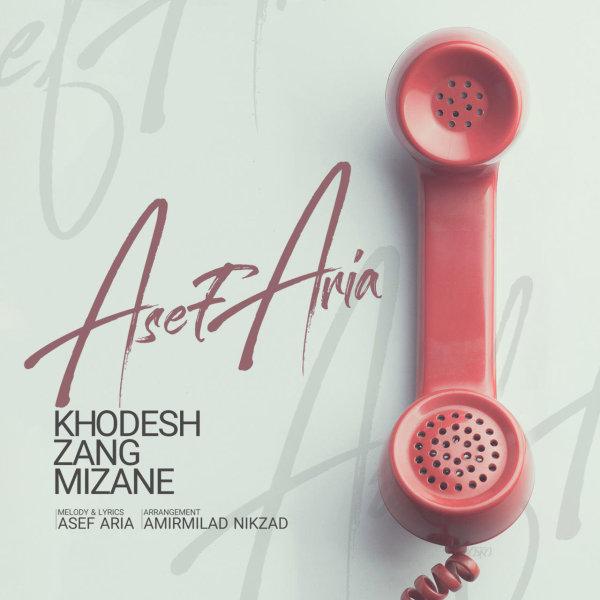 Asef Aria - Khodesh Zang Mizane Song | آصف آریا خودش زنگ میزنه'