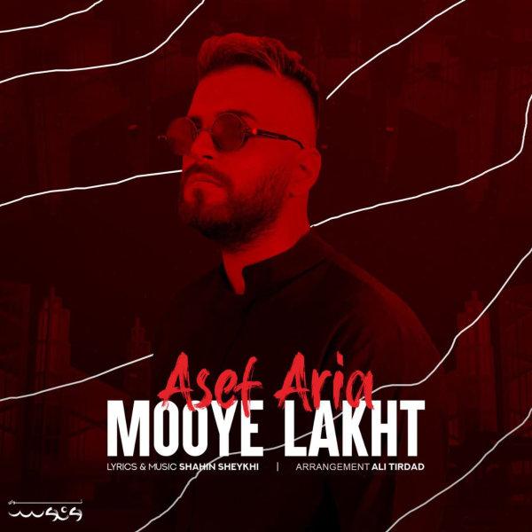 Asef Aria - Mooye Lakht Song | آصف آریا موی لخت'