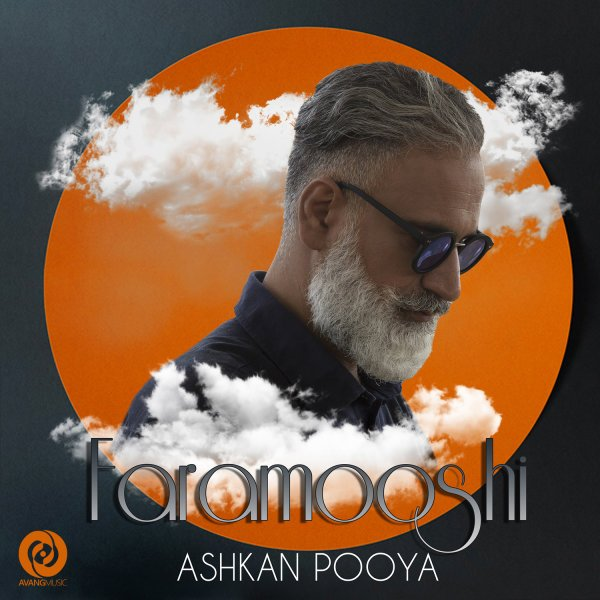 Ashkan Pooya - Faramooshi Song'