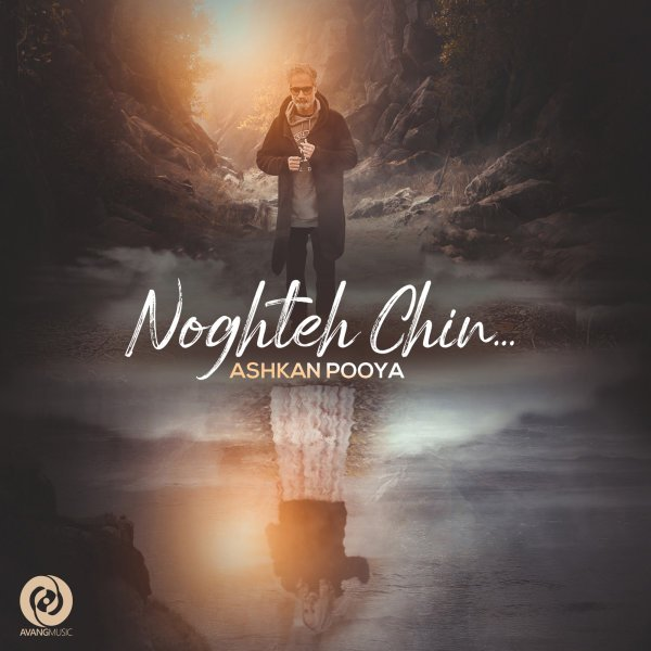 Ashkan Pooya - Noghteh Chin Song   اشکان پویا نقطه چین'