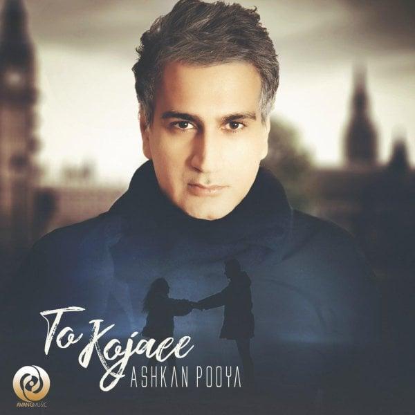 Ashkan Pooya - To Kojaee Song'
