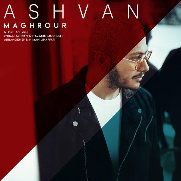 Ashvan - Maghrour Song   اشوان مغرور'