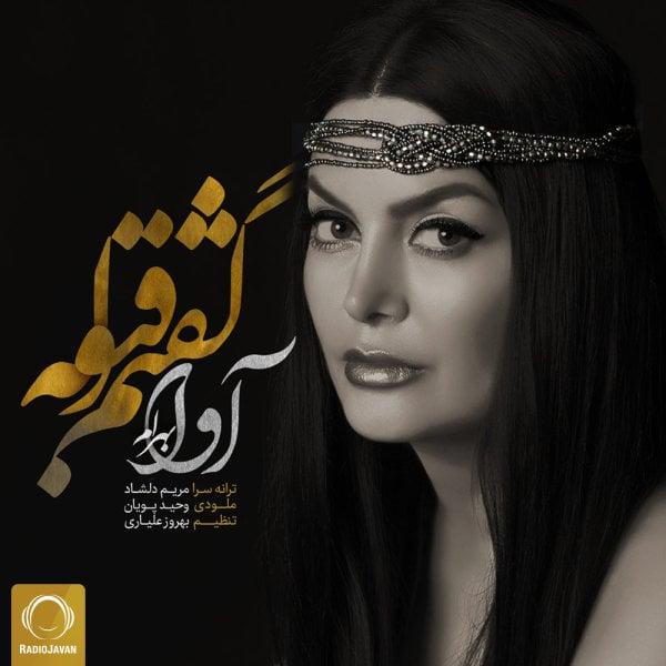 Ava Bahram - Goftam Ghaboole Song'