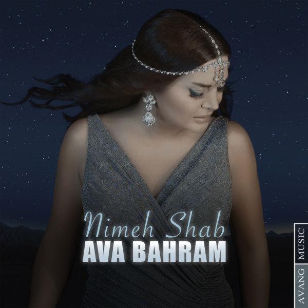 Ava Bahram - Nimeh Shab Song'