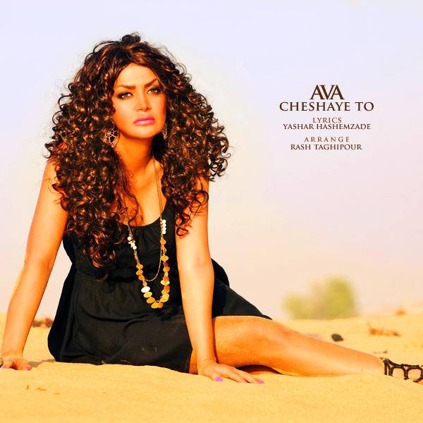 Ava Bahram - Cheshaye To Song'