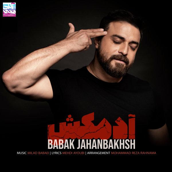 Babak Jahanbakhsh - Adamkosh Song   بابک جهانبخش آدمکوش'