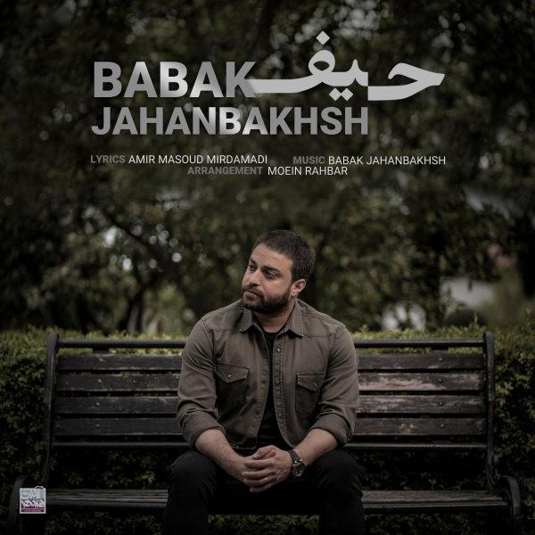 Babak Jahanbakhsh - Heif Song | بابک جهانبخش حیف'