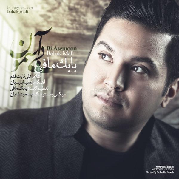 Babak Mafi - Bi Asemoon Song   بابک مافی بی آسمون'