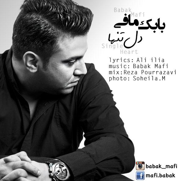 Babak Mafi - Dele Tanha Song | بابک مافی دل تنها'