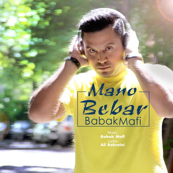Babak Mafi - Mano Bebar Song   بابک مافی منو ببر'