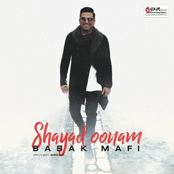 Babak Mafi - Shayad Oonam Song   بابک مافی شاید اونم'