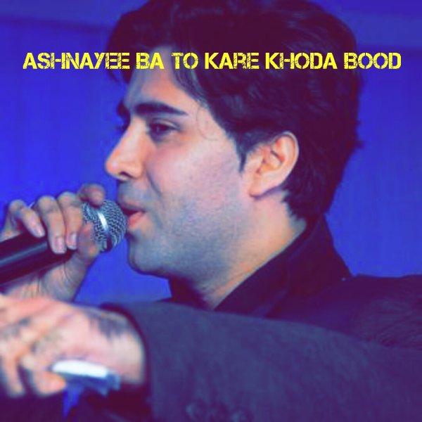 Babak Rahnama - Ashnaee Ba To Kare Khoda Bood Song'