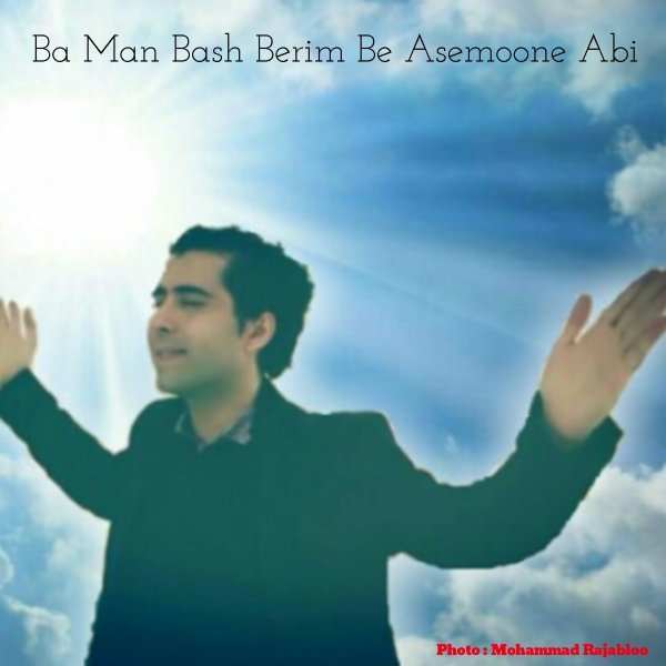 Babak Rahnama - Ba Man Bash Berim Be Asemoone Abi Song'