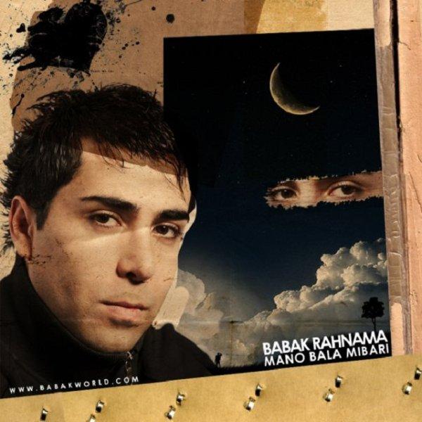 Babak Rahnama - Mano Bala Mibari Song'
