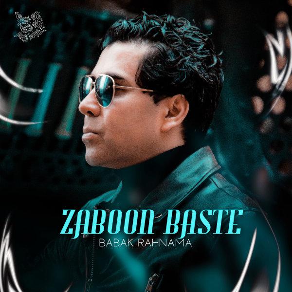 Babak Rahnama - Zaboon Baste Song | بابک رهنما زبون بسته'