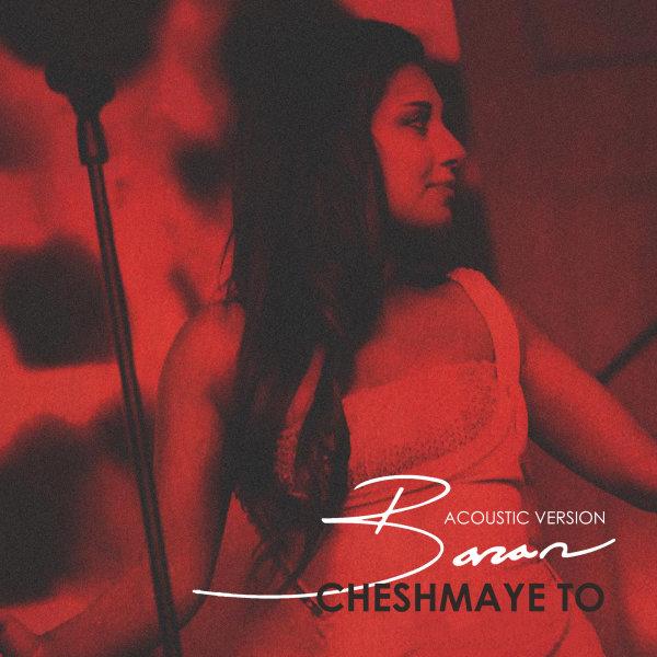 Baran - Cheshmaye To (Acoustic Version) Song | باران چشمای تو'