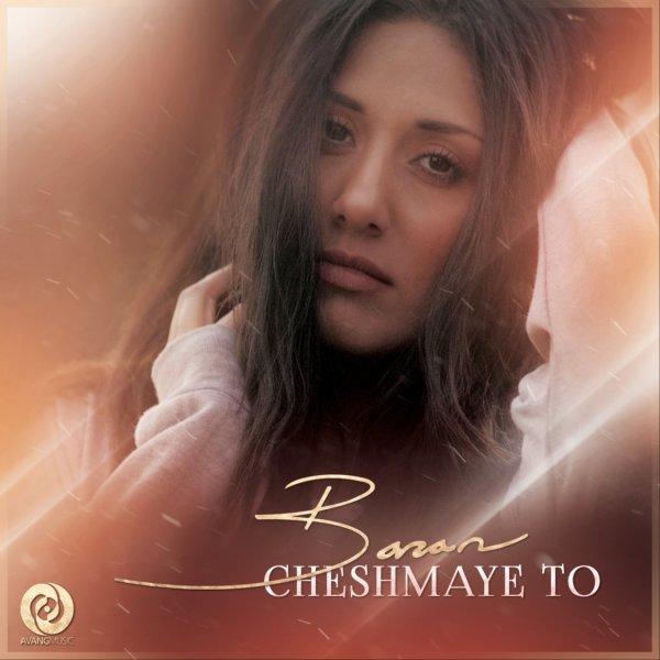 Baran - Cheshmaye To Song | باران چشمای تو'