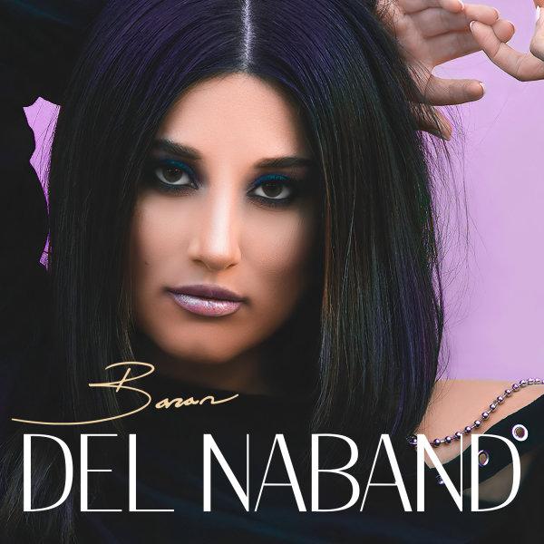 Baran - Del Naband Song | باران دل نبند'