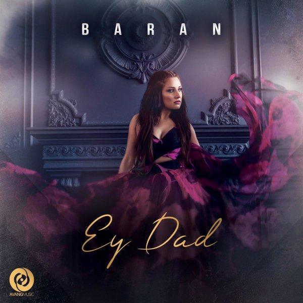 Baran - Ey Dad Song | باران ای داد'
