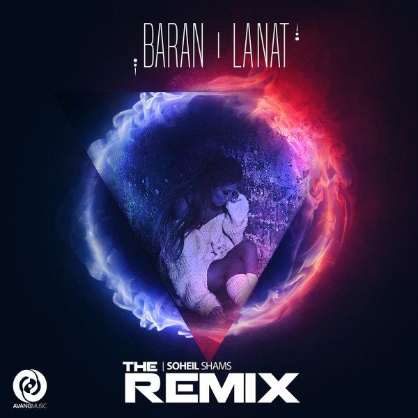 Baran - Lanat (Soheil Shams Remix) Song   باران لعنت ریمیکس سهیل شمس'