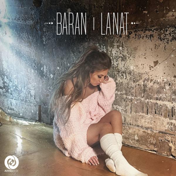 Baran - Lanat Song | باران لعنت'