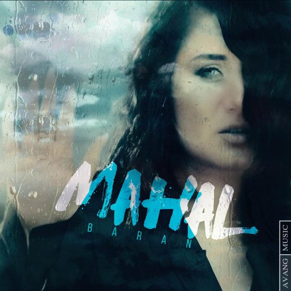 Baran - Mahal Song   باران محال'