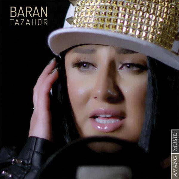 Baran - Tazahor Song   باران تظاهر'
